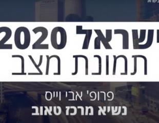 ישראל 2020: תמונת מצב