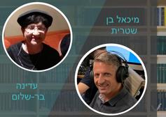 DataPoint: מה למדנו? סדרה בת שני פרקים על עתידה של מערכת החינוך בישראל