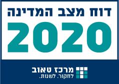 הודעה לעיתונות: דוח מצב המדינה 2020