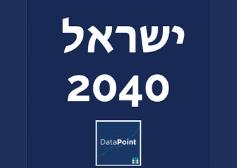 DataPoint: סדרת ״ישראל 2040״