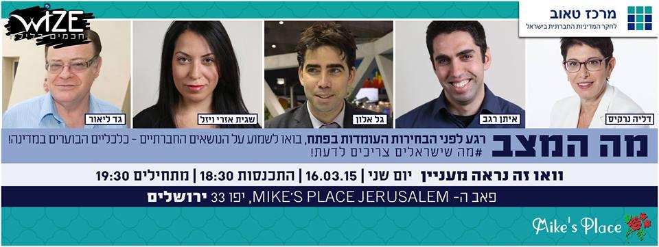 Jerusalem event cover
