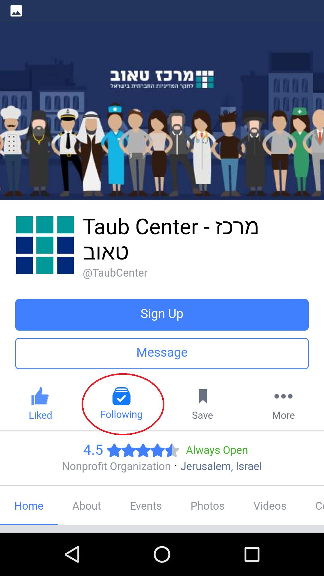 Mobile - Hebrew